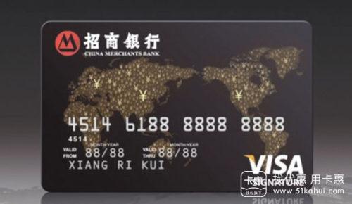 招商银行信用卡申请如何取消?