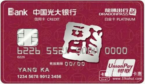 光大龍騰信用卡年費