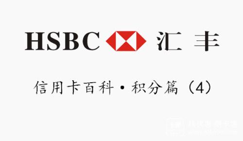 汇丰银行信用卡积分如何兑换里程?
