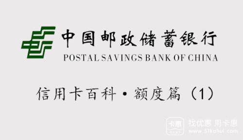 邮政储蓄信用卡额度一般是多少?邮政储蓄银行信用卡额度如何调整?