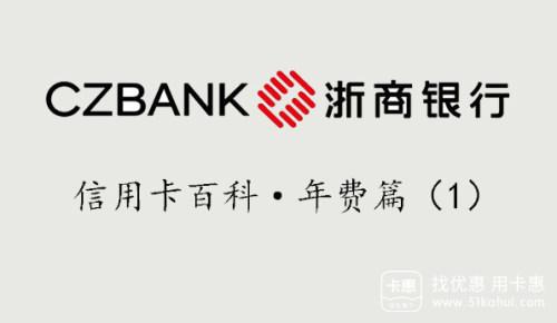 浙商银行信用卡年费如何收取?浙商银行信用卡年费如何减免?