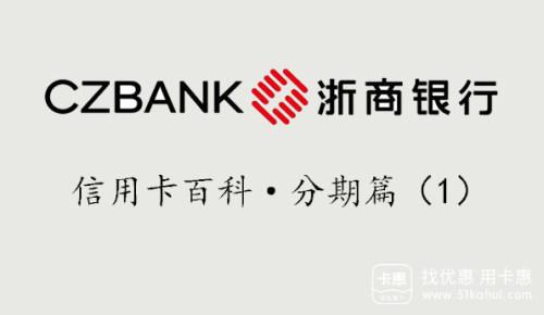 浙商银行信用卡账单分期如何申请?浙商银行信用卡账单分期手续费是多少?
