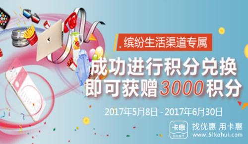 """【中国银行信用卡】""""缤纷生活""""APP交易积分兑换送积分啦!"""