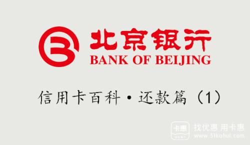 北京银行信用卡如何设置自动还款?