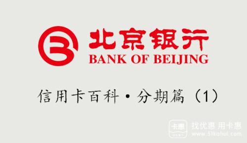 北京银行信用卡账单分期费率是多少?哪些交易不可以申请北京银行信用卡账单分期?