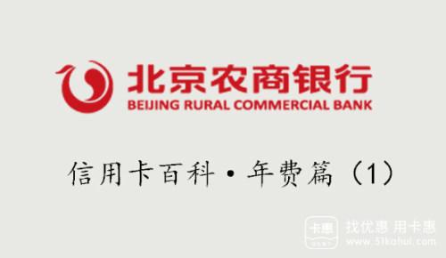 北京农商银行信用卡年费收取标准