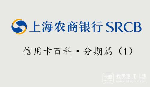 上海农商银行信用卡账单分期如何申请?