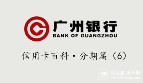 广州银行信用卡有哪些分期方式?广州银行信用卡4种分期方式费率分别是多少?