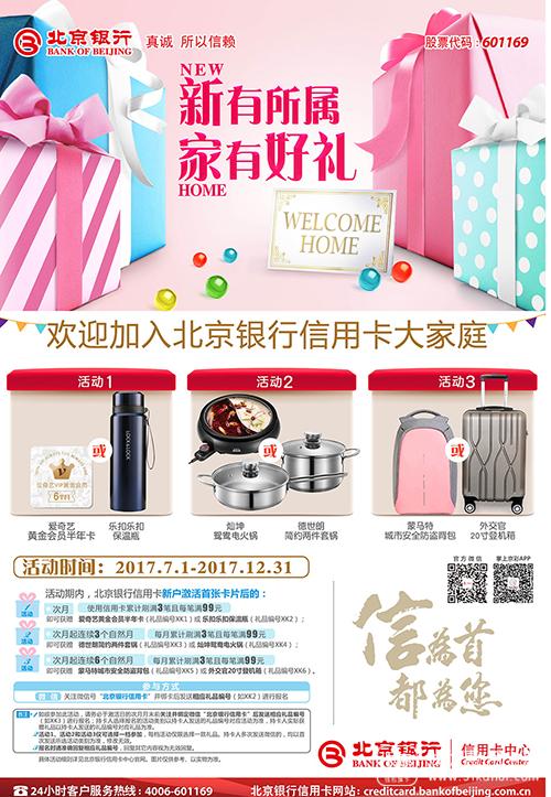 【北京银行】新户乐刷卡 礼品畅享六选一