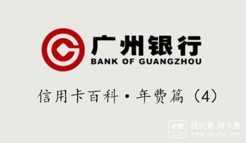 廣州銀行信用卡年費周期如何計算?