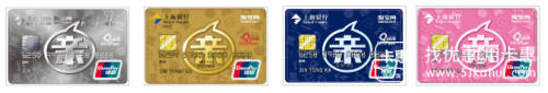 上海银行哪张信用卡值得办?
