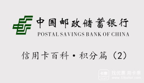 郵政儲蓄銀行信用卡附屬卡積分規則