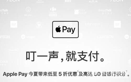 银联苹果合体宣布:下周二起,Apple Pay可享近万商户5折优惠
