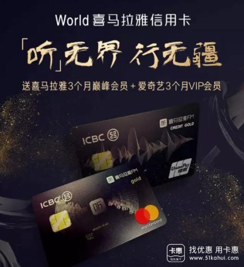 宇宙大妈工行又出新卡,这次是World喜马拉雅信用卡!