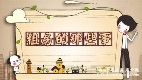 重磅消息!北京集体户租房可落户,信用卡刷卡能交房租!