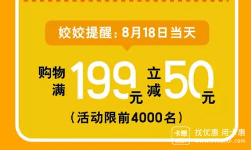 818苏宁易购用交通银行卡,购物满199立减50!