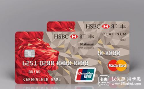 网上申请汇丰银行卡,可享高达300元刷卡金