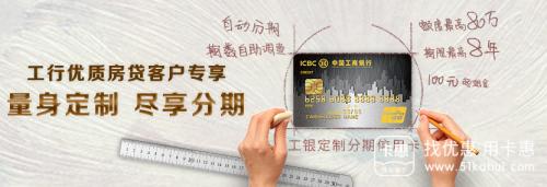 房贷不再有压力!工银为你定制了一张80万额度的分期信用卡!