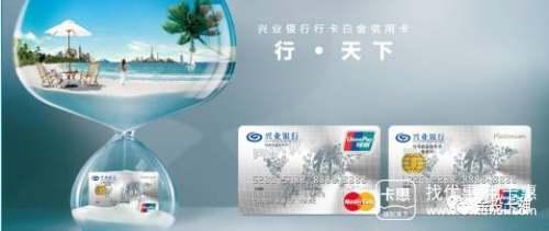 兴业银行有哪些值得办理的信用卡?推荐3张最顶尖的信用卡!