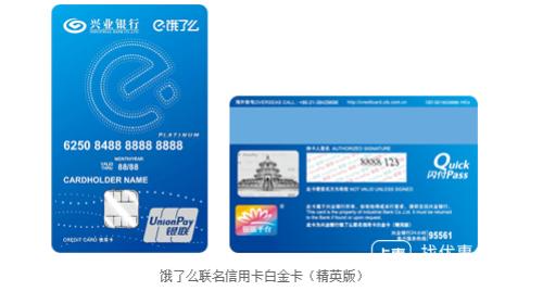 """吃货福利!兴业银行推出""""饿了么""""联名信用卡,看着就很有食欲"""