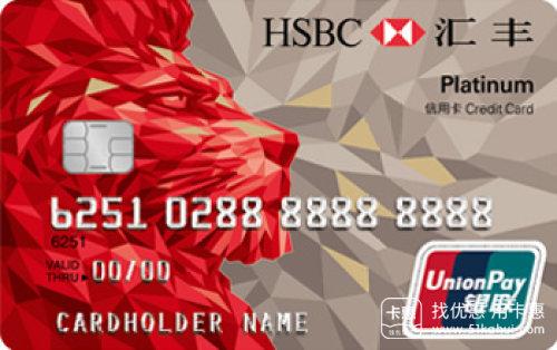 一文读懂如何快速办到汇丰银行信用卡!