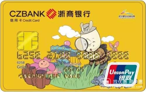 浙商银行发行野生动物园世界联名信用卡 携你感受自然之美!