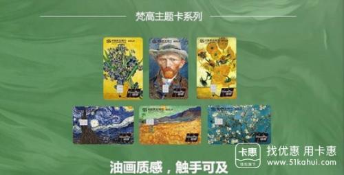 """民生银行太文艺啦!将发行梵高主题信用卡 """"至爱梵高"""""""