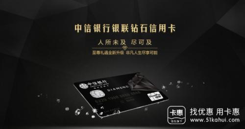 中信银行银联钻石卡全新升级,你的人生需要这张卡来装逼!