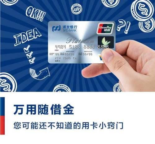 浦發銀行隨借金怎么使用,會占用信用卡的額度嗎?