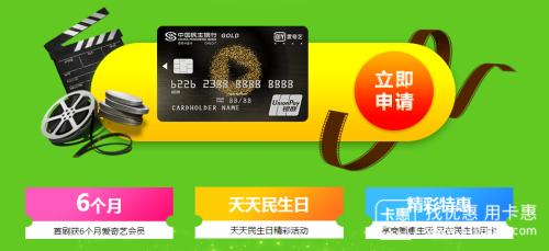 民生银行爱奇艺联名卡上市,追剧神器就靠它!