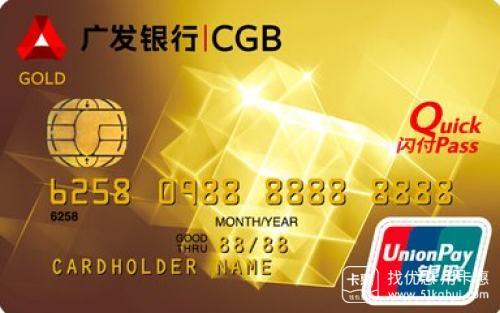 廣發DIY金卡,一張加速積分必備的信用卡!