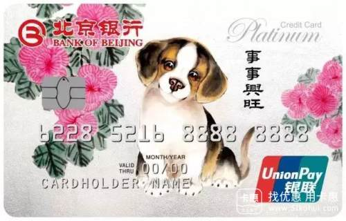狗年伊始,一路来讲说北京银行的那些生肖白金卡!