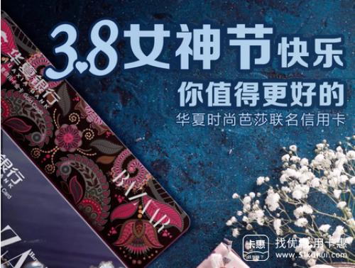 3.8女神节,华夏银行时尚芭莎卡为你准备了精美好礼