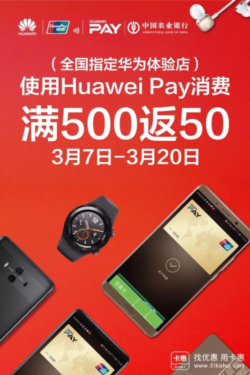 农行信用卡Huawei Pay来啦,满500返50,一点不含糊!