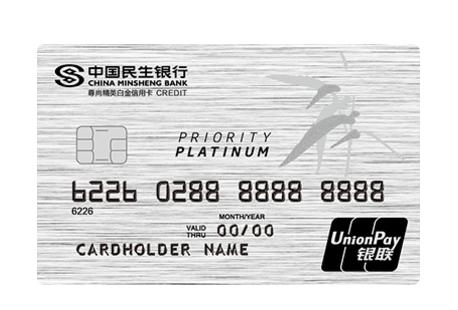 权益喜人、进件容易的免年费白金卡!你怎么能错过?