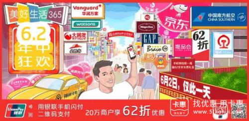 银联62活动特惠来袭 20万商户全场62折!