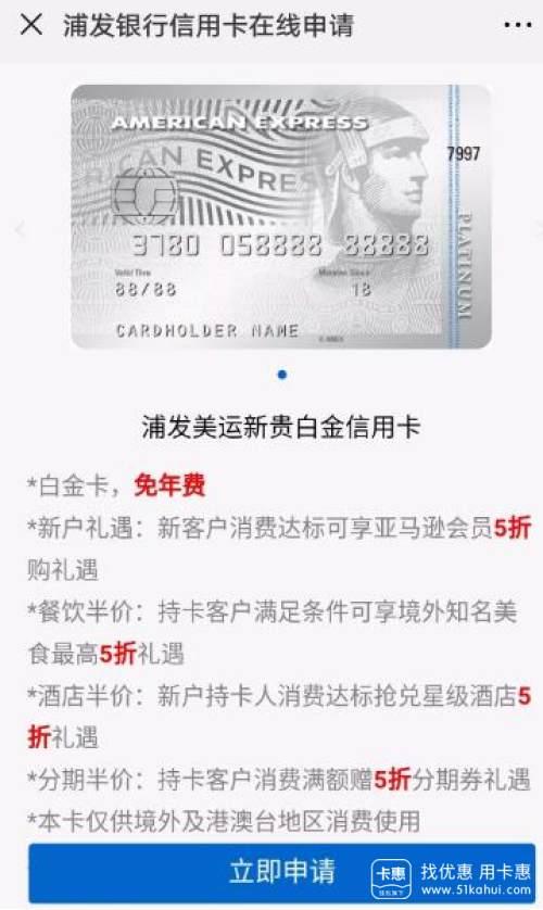 一文看懂浦发新出的免年费运通新贵白金卡